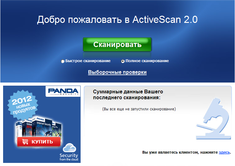panda security activescan